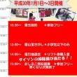 平成29年最後の営業!