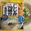 永谷園 ✖️ 藤原製麺 1杯で しじみ70個分のちから