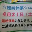 シーズン初入荷(^○^)