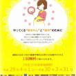 平成29年度練馬区妊婦歯科健診ポスター