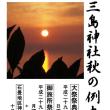 平成29年10月の掲示