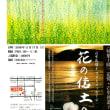 「花の億土へ」上映会:追悼・石牟礼道子 「ゆかるひ」です!11月17日!