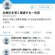前川喜平の、ブサヨ反日Twitterか!?