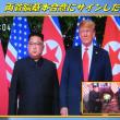 世界が注目している 「両首脳基本合意にサインした」