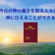 全能神の発表「今日の神の働きを知る人々のみ神に仕えることができる」