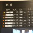 JAC2332便 DHC-8-Q400(2017年9月25日:隠岐~伊丹)