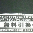 南アルプススパークリング無糖ジンジャー500ml無料引換