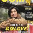 UOMO2019年1月号表紙。即、表紙買い続出だよ!