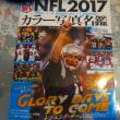 """いよいよ""""2017NFL開幕です!!"""