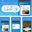 『ふぁぼりま』リリース記念☆ RTキャンペーン開催!!