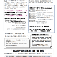 第30回ろう教育を考える全国討論集会in富山のご案内(再掲)