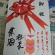 「禁酒2000日記念」