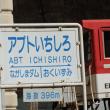 中部☆静岡県☆大井川ダム☆管理者☆中部電力(田原の水門)