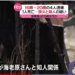 放火殺人か...16歳少女含む4人逮捕(千葉・印西市)