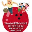 『Talumache杯 第11回ボウリング大会』