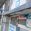 白銀中学校外壁改修工事