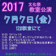 2017 文化祭公演のお知らせ(終了)