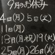 ☆9月のお休みのお知らせ☆