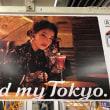 10月5日(木)のつぶやき:石原さとみ Find my Tokyo 東京メトロ(電車中吊広告)