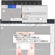 ペイント3D でマスキング用画像を作る
