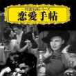 サム・ウッド監督「Kitty Foyle (恋愛手帖)」(アメリカ、1940年、108分)