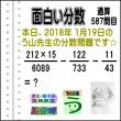 [う山雄一先生の分数]【分数587問目】算数・数学天才問題[2018年1月19日]