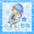 3月10日のとんとろ YENA☆もなちゃんの誕生日