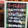 昨年開業した「南粤美食(ナンエツビショク)」、落ち着き始めたようである。テレビも紹介されたらしい。