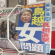 【東スポ】選挙ポスターよりキャッチ―な鳥越見出し