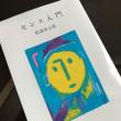 松浦弥太郎「センス入門」