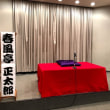 11/10(土)大井寄席 春風亭正太郎独演会