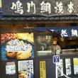 天然たいやき 鳴門鯛焼本舗 恵比寿店