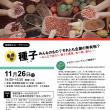 じねん道も夫婦で講師!11月26日(日)PARC主催・映画紹介&トークセッション『種子 みんなのもの? それとも企業の所有物?』~みんなで語ろう、種子と農業、食べ物、暮らし~@秋葉原