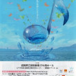 近江の春 びわ湖クラシック音楽祭 2018