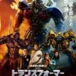 MX4Dで映画『トランスフォーマー/最後の騎士王』を観る