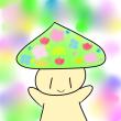 花柄毒キノコちゃん
