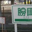 ひたちなか海浜鉄道開業10周年キネン乗り継ぎ(その1)