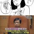 外国人(在日)への生活保護支給は法律違反!!