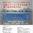 出版記念シンポジウム(2/10)「企業ファースト化する日本」で働く私を守るために 竹信三恵子×上林陽治×棗一郎×奈須りえ