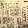 関東大震災で虐殺されたという朝鮮人は本当に被害者だったの?