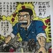 少年ジャンプ創刊記念タオル