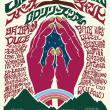Space土chant(スペースドチャント) 1アルバムリリースツアー