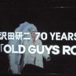 沢田研二「70YEARS LIVE OLD GUYS ROCK」 CM