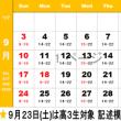 9月の開校カレンダー