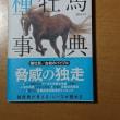 種牡馬辞典