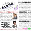 「あしたの風」2014年5月号