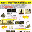 ケルヒャージャパンとコラボして新古デモ機フェア開催します!