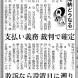 NHK受信料訴訟