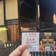 壬生寺の狂言堂