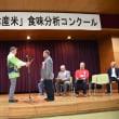 木更津産米食味分析コンクール
